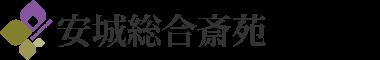 安城総合斎苑